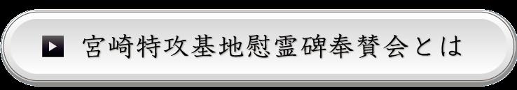 宮崎特攻基地慰霊碑奉賛会とは